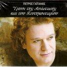Petros GAITANOS GREEK EASTER ANTHEMS HYMNS 16 tracks Greek SEALED CD