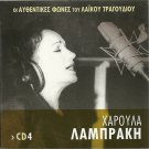 HAROULA LAMBRAKI LABRAKI Authentic Voices Laika Tsitsanis Kavvadatos 16 Greek CD