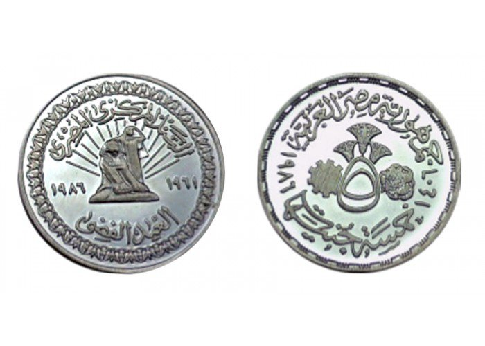 """1986 Egypt U Cameo silver coins """"Silver Jubilee of the Central Bank of Egypt"""""""