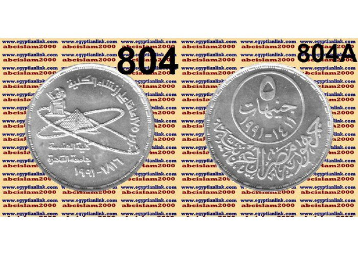 """1991 Egypt silver Coins,""""175th Anniversary of the Engineering Faculty(Cairo Uni)"""