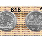"""Year 1987 Egypt Silver Coins """" Veterinary Day """" UNC KM#618 , Five Pounds"""
