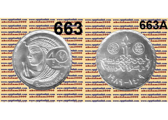 1989 Egypt Silver Coins,The Egyptian Advertising Company, Uncirculated, 5 Pounds