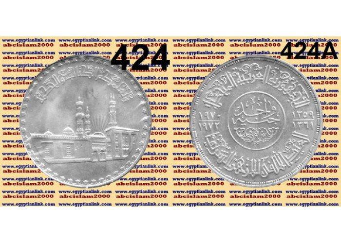 "1970-1972 Egypt Silver Coins "" Millenarian of Al - Azhar Mosque"" UNC,1 P, #KM424"