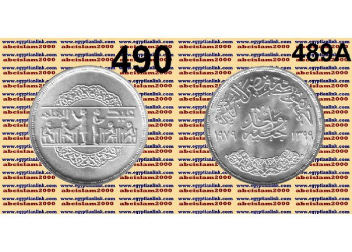 """1979 Egypt Silver Coins """" 8th National Day of the teacher """" UNC,One Pound,#KM488"""