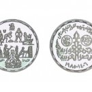 """1985 Egypt U Cameo silver coins """"First Conference Of Applied Arts"""" ,5 Pounds"""
