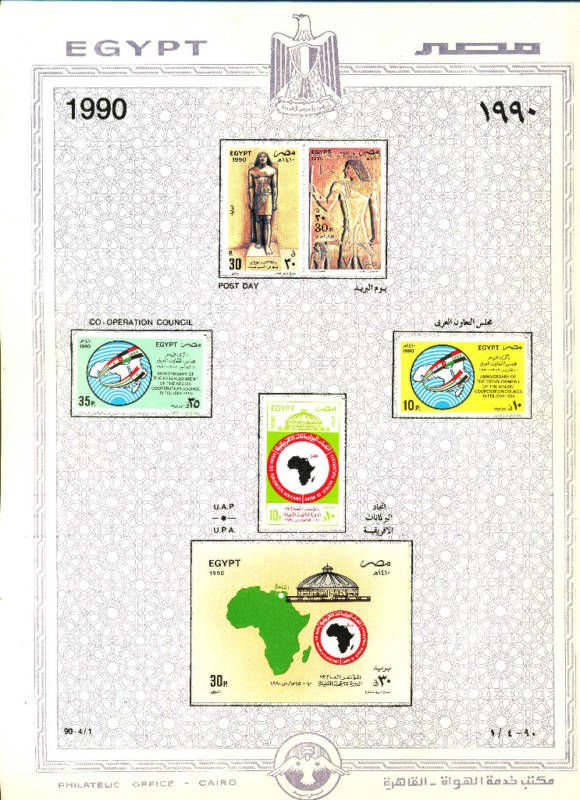 """Egypt, �gypten, Egipto """"MNH"""" Every Stamp Issued in Egypt in Year 1990"""