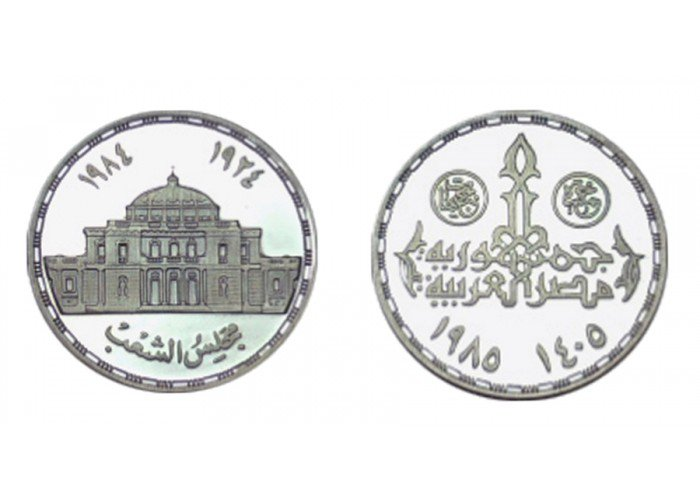 """1985 Egypt U Cameo silver coin """"60th Anniv of The Egyptian people's assembly"""""""
