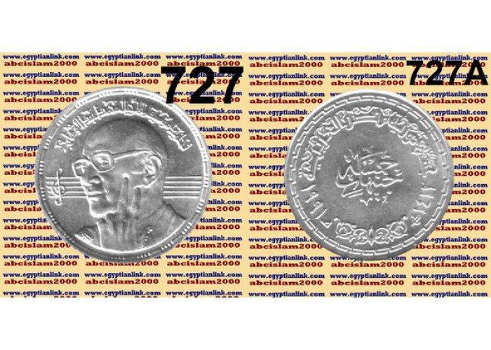 "1991 Egypt Silver Coins ""Musician & Top Singer Muhammed Abdul Wa Haab"" UNC , 5 P"