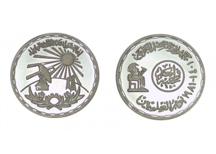 """Year 1981 Egypt Proof Like Silver """"Scientists�day"""" , One Pound , #KM522"""