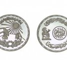 """Year 1981 Egypt Proof Like Silver """"Scientists'day"""" , One Pound , #KM522"""