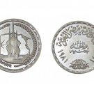 "Year1981 Egypt Proof Like Silver ""Third Reopening Of The Suez Canal"" #KM424"