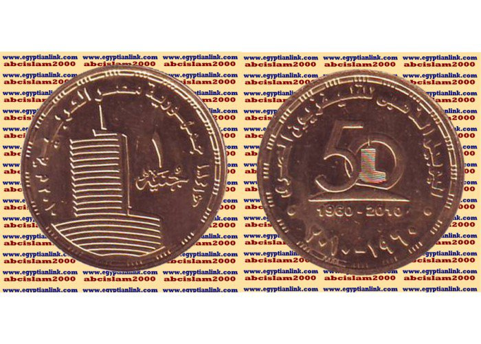 """Year 2010 Egypt Gold Coins """" Golden Jubilee of the Egyptian Television """" New"""