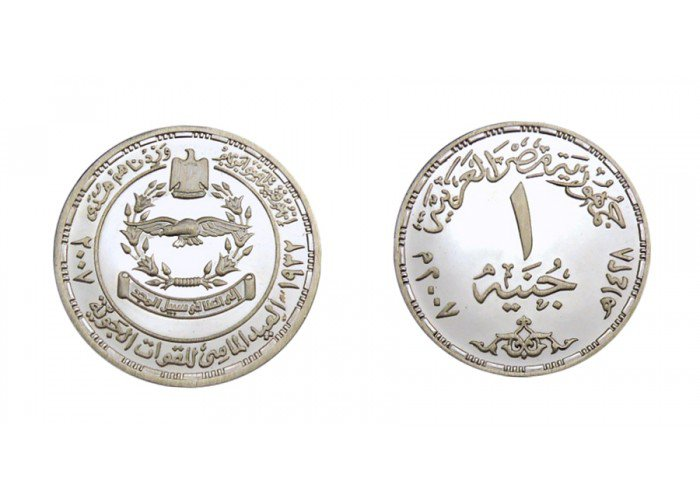 """2007 Egypt Proof Like Silver Coins """" Diamond Jubilee of the Air Forces """",1 Pound"""