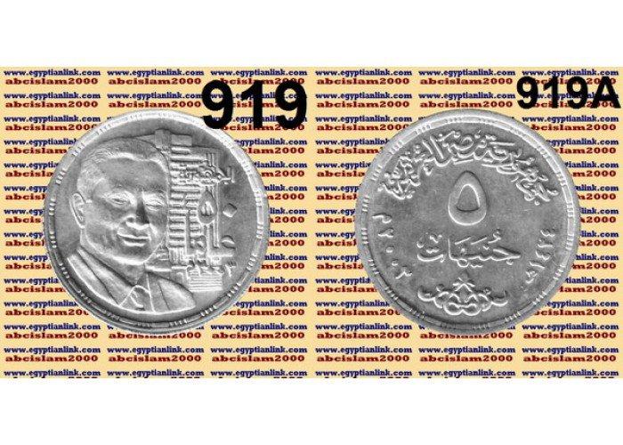 """2003 Egypt Silver Coins""""Former Egyptian President """"Hosni Mubarak""""UNC,5 P, #KM919"""
