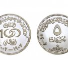 "2007 Egypt Proof Like Silver Coins ""100th Anniversary of the Ahly Sporting Club"""