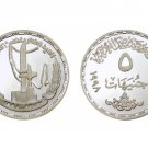 """1998 Egypt Proof like Silver coins """"Silver jubilee of the October war""""#KM858,5 P"""