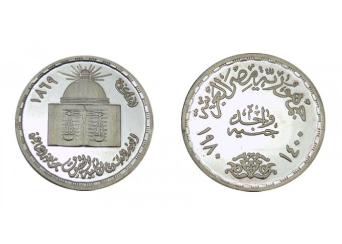 """1980 Egypt Proof Like Silver Coins """" Centennial of the Faculty of Law """" KM#515"""