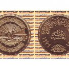 "1979 Egypt Gold Coins "" Anniversary of the Prophet's Hijrah Migration ""UNC KM494"