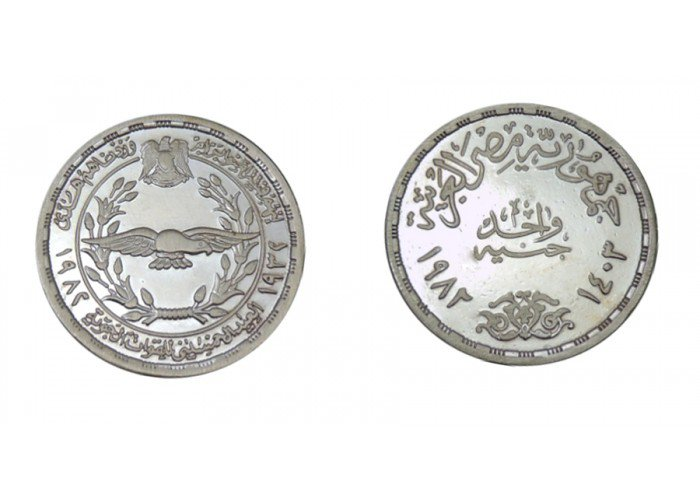 """1982 Egypt U Cameo Silver Coins """" Golden Jubilee of the Air Force """" KM#542"""