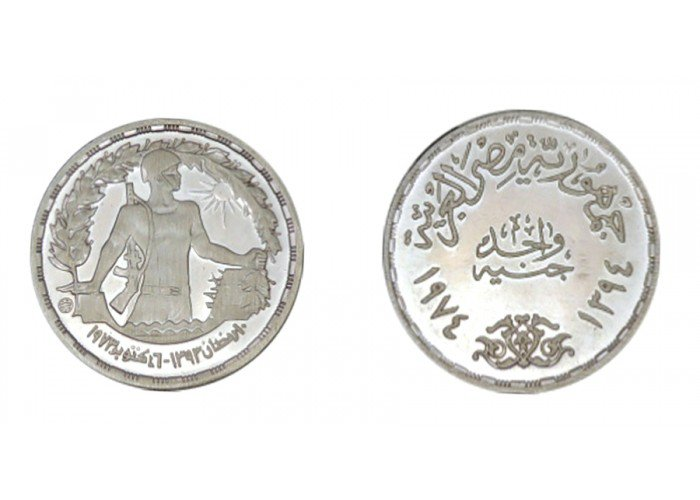 """Year 1974 Egypt U Cameo Silver Coins """"6th October War 1973 """" KM#443 One pound"""