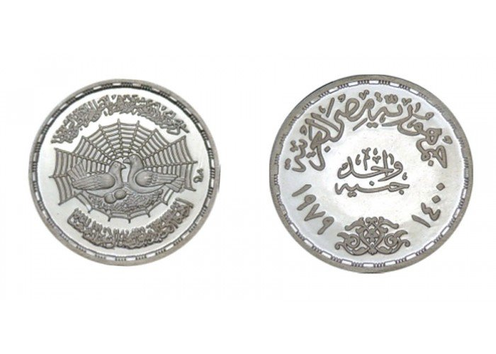 """1979 Egypt U Cameo Silver Coins""""The Prophet Mohammad pbuh Migration, KM#493"""