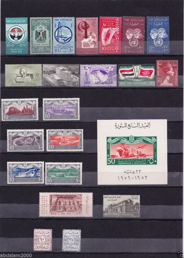 """Egypt,�gypten, Egipto """"MNH"""" Every Stamp 1959 Complete Year Set"""