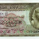 EGYPT Paper Money Banknotes 25 Piasters ,AU 1956