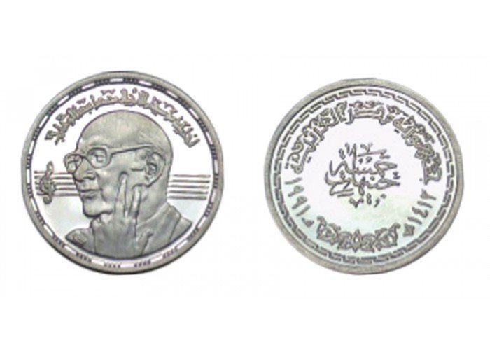 "1991 Egypt U Cameo Silver coin ""Musician & Top Singer Muhammad Abdul Wa Haab"""