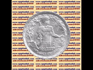 """1974 Egypt Egipto �гипе� �gypten Silver Coins """" 6th October War """" 1 P, #KM443"""
