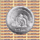 "2006 Egypt Egipto مصر Ägypten Silver Coin""General Population Census""5P,#KM980"