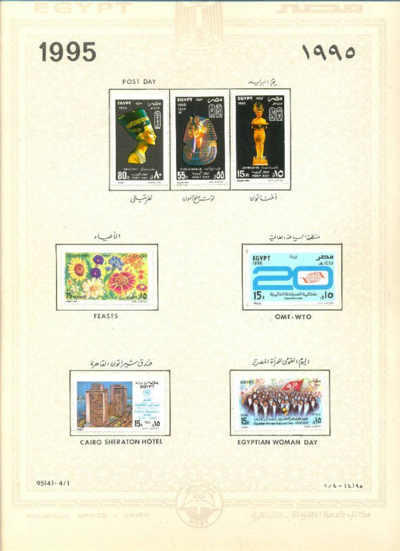 """Egypt, �gypten, Egipto �صر """"MNH"""" Every Stamp Issued in Egypt 1995"""