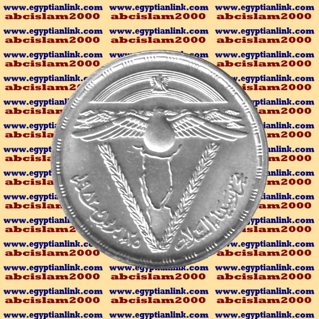 """1982 Egypt Egipto �صر �gypten Silver Coin """" Return Sinai to Egypt """"KM#545,1 P"""