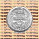 """1977 Egypt Egipto مصر  Ägypten Silver Coins """"Arab Economic Unity Council """",1 P"""