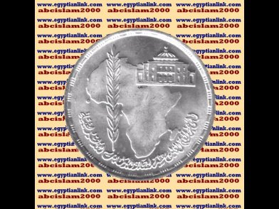 """Egypt Egipto �صر  �gypten Silver Coins"""" Union of African Parliaments"""",5 P,#KM689"""