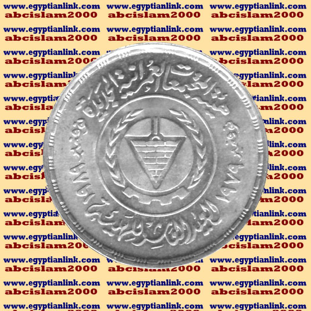 "Egypt Egipto �صر  �gypten Silver Coins"" Urban Communities Authority "",5 P,#KM697"