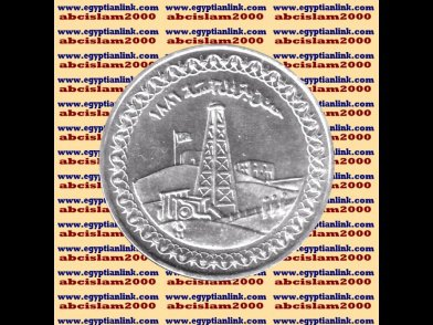 """1986 Egypt Egipto �гипе� �صر Silver Coins """"First oil discovery in Egypt """"5 P"""