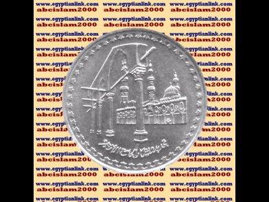 "1998 Egypt Egipto �гипе� �gypten Silver Coin""Restoration of El Azhar Mosque"",5 P"