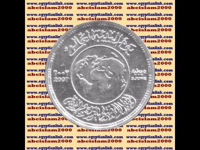 "2007 Egypt Egipto �صر Silver Coin  ""Egypt Environment Agency"" ,5 Pound"
