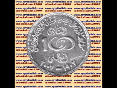 "2007 Egypt Egipto Silver Coin ""The Ahly Sporting Club"",5 P,KM#981"