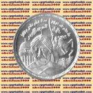"1994 Egypt صلاح الدين الأيوبي Silver Coin ""Saladin (Salah al-Din)"" KM#763 ,5P"