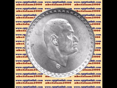 """1970 Egypt Egipto �صر Silver Coins """"Gamal Abdel Nasser-NASSER """",25 Pt"""