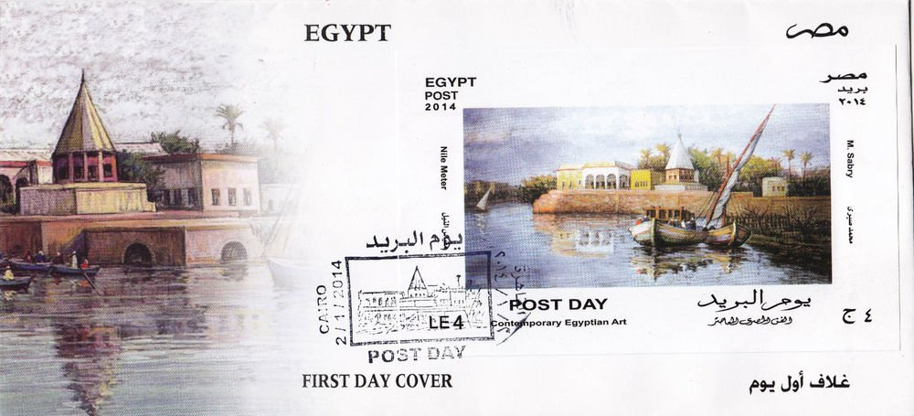 """Egypt,�gypten, Egipto """"MNH"""" Every First Day Cover  2014 Complete set"""