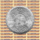 "1984 Egypt Egipto مصر Египет Ägypten Silver Coins "" Misr Insurance "",1 P ,#KM551"
