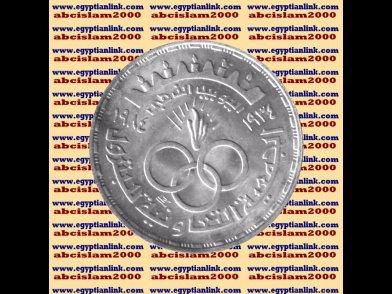 """1984 Egypt Egipto �гипе� �gypten Silver Coin""""The Petroleum Cooperatives Co."""",5 P"""