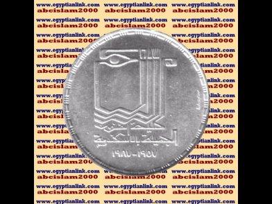 """1987 Egypt Egipto �gypten Silver Coin""""Faculty of Fine Arts Alexandria Uni. """"5 P"""