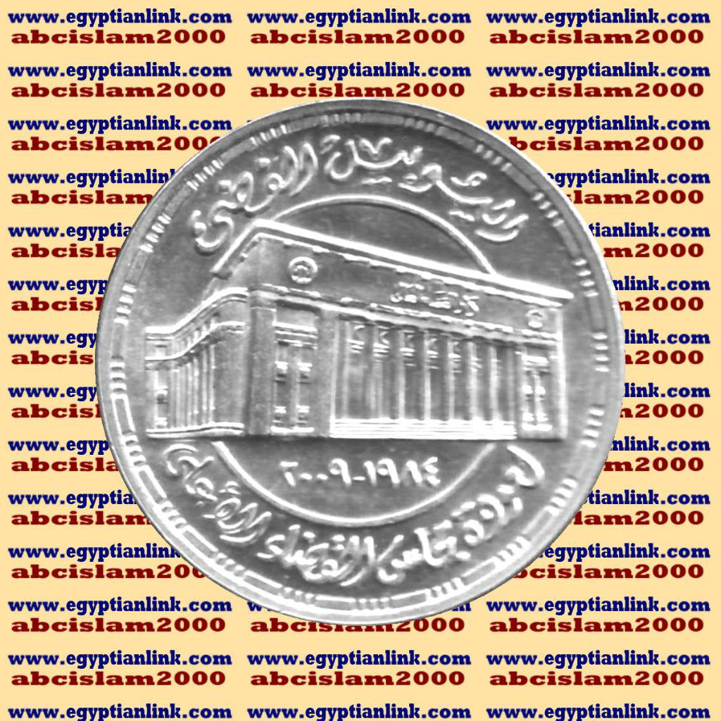 2009 Egypt �صر Silver Coin-Jubilee of the return of the Supreme Judicial Council