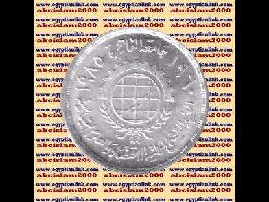 """1985 Egypt Egipto �gypten Silver Coin""""Faculty of Economics & Political Sciences"""""""