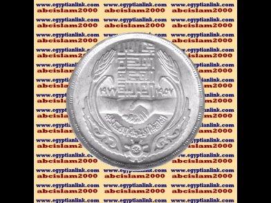"1977 Egypt Egipto �гипе� �gypten Silver Coins ""Arab Economic Unity Council "",1 P"