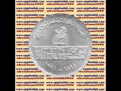 "1998 Egypt Egipto �гипе� �gypten Silver Coin""The Chemistry Authority"",#KM850,5 P"