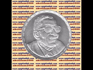 "1992 Egypt Egipto �صر �gypten Silver Coins "" Dar El Helal-Taha Hussien "", 5 P"